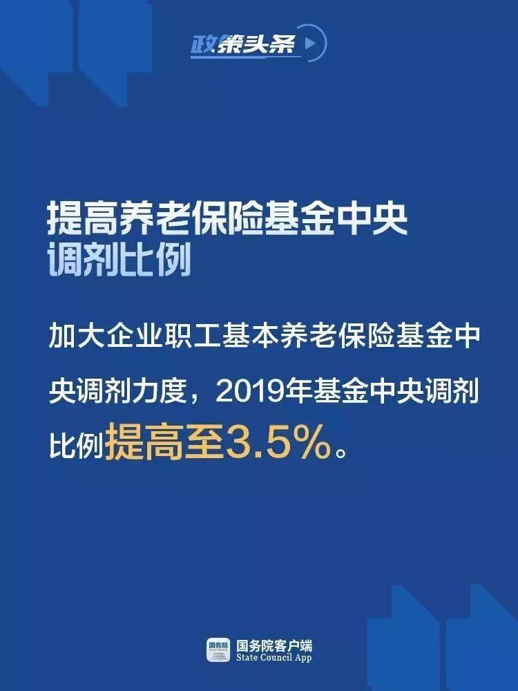 2019西安社保费率5月1日起下降