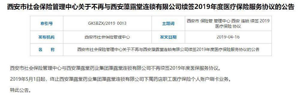 2019年5月1日起西安藻露堂连锁有限公司下属药店不能再刷医保卡