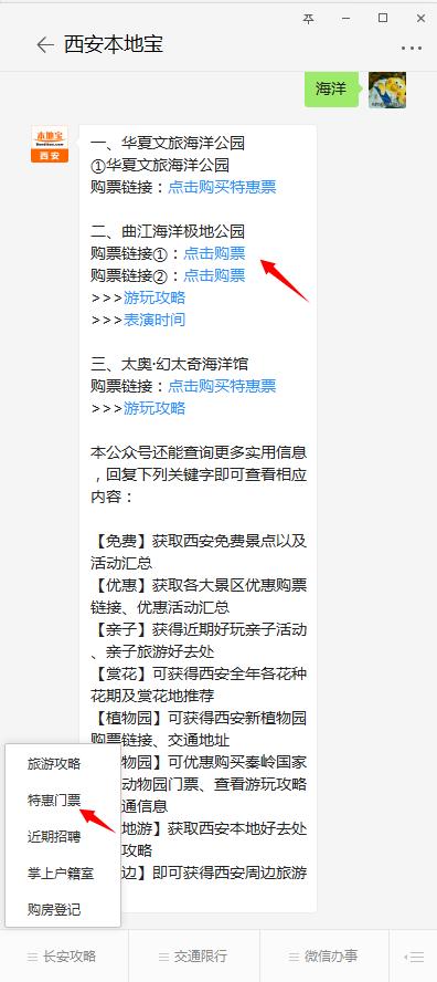 曲江海洋馆游玩玩法(时间+v玩法攻略+去)抓子游戏的门票图片