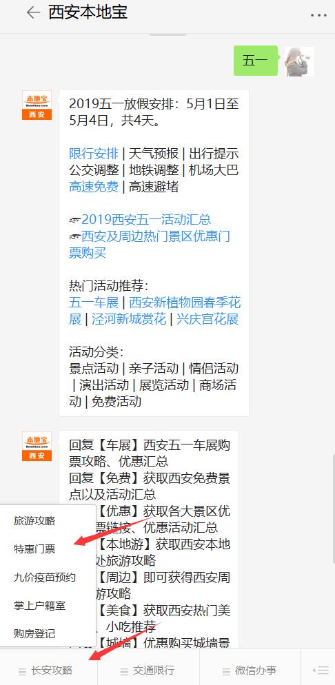 2019西安常宁宫五一活动安排