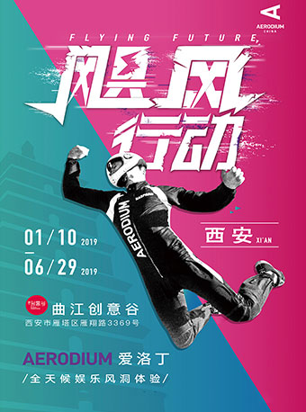 2019春节西安演出活动汇总(音乐+话剧)