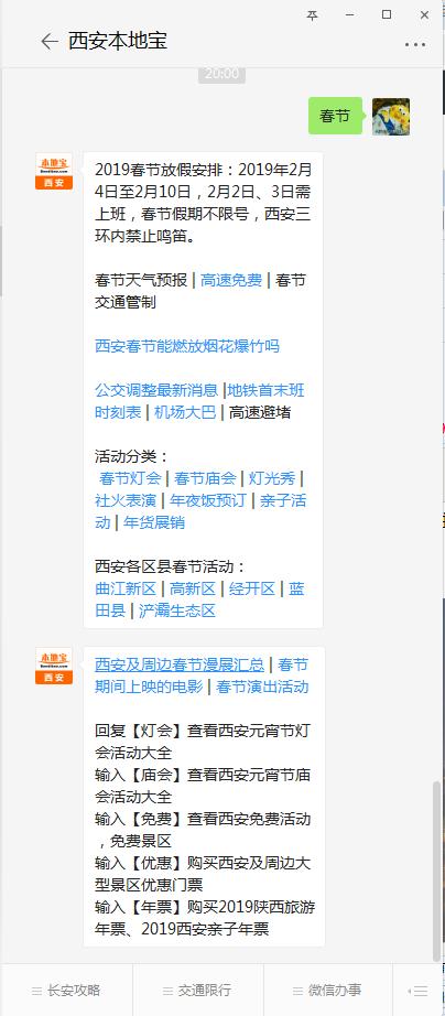 2019西安各区县春节活动