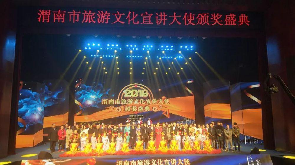 渭南2019春节活动盘点