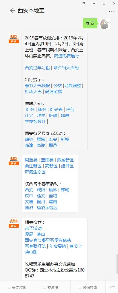 2019西安春节活动汇总