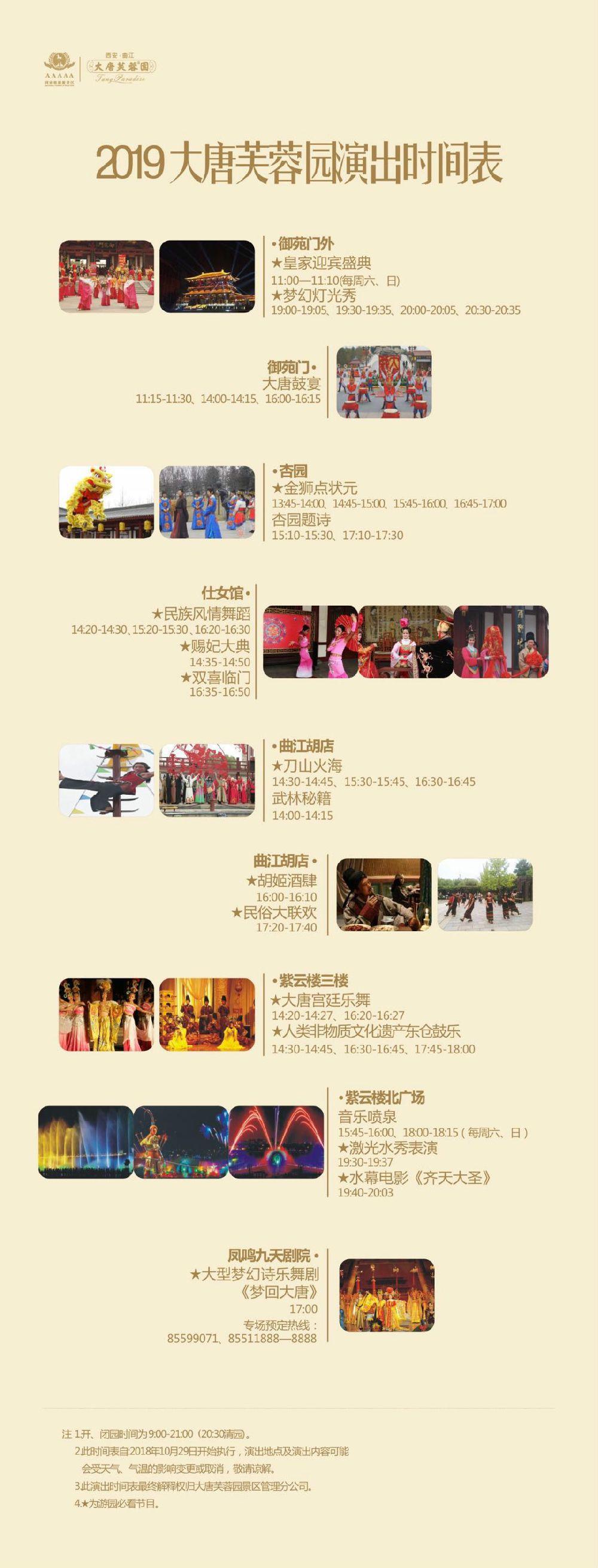 2019西安大唐芙蓉园演出时间表