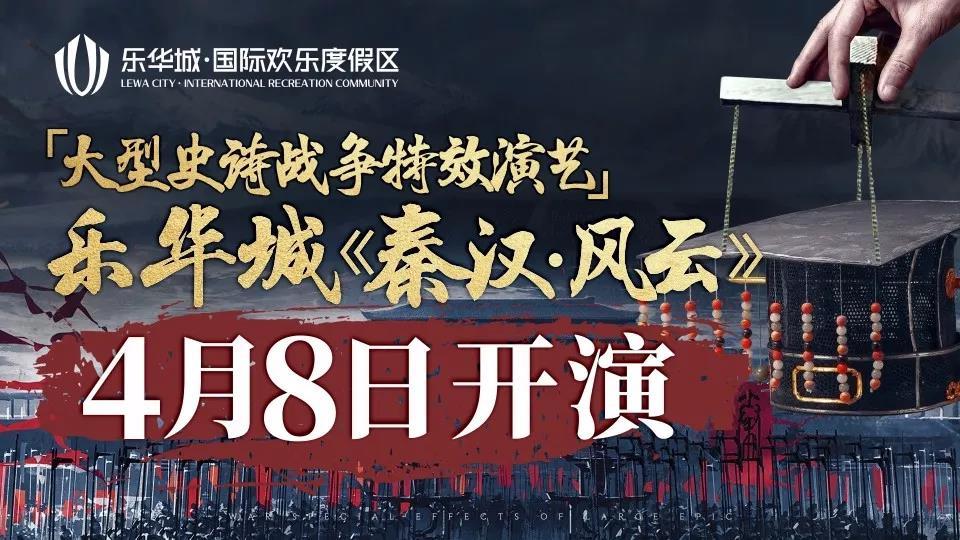 2019西安乐华欢乐世界《秦汉风云》门票价格