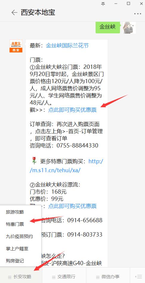 2019秦岭国际兰花节攻略(时间 地点)