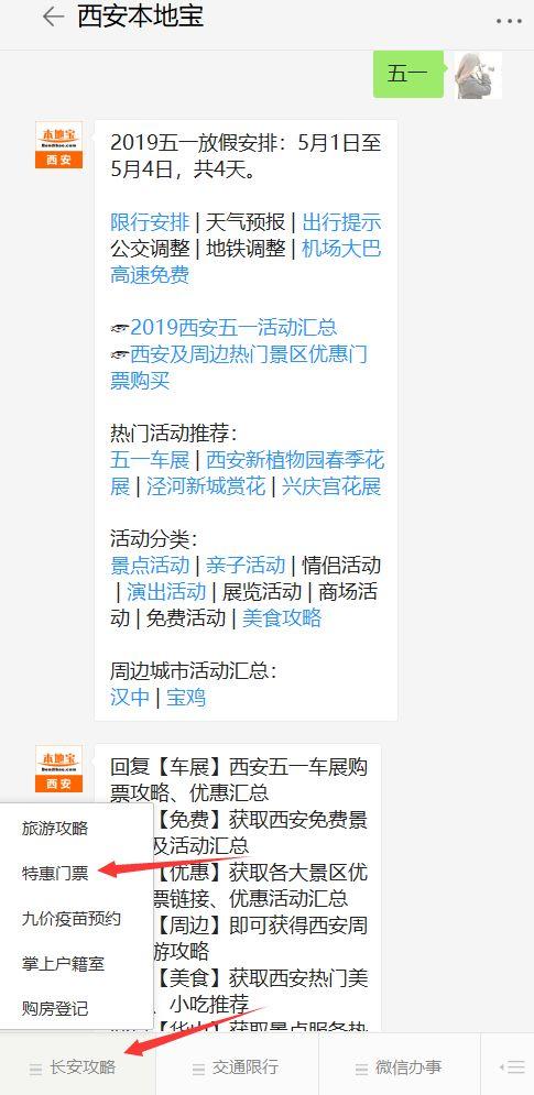 西安四海唐人街可以吃陕菜吗