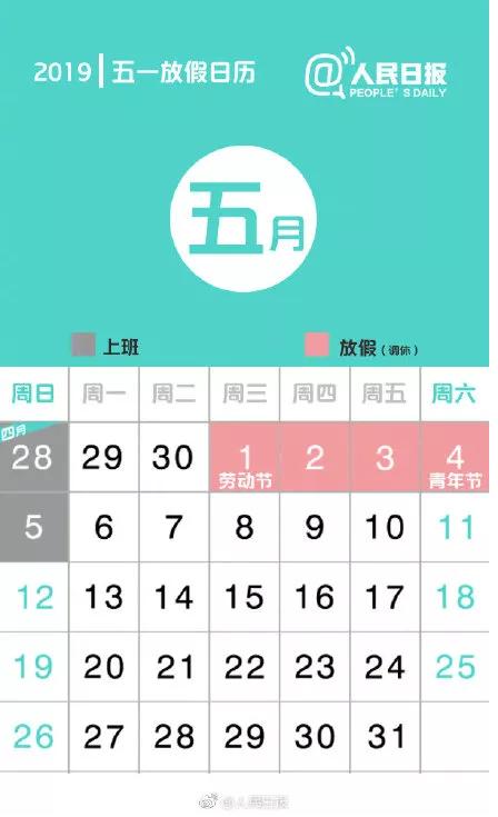 2019五一劳动节西安地铁运营时间延长
