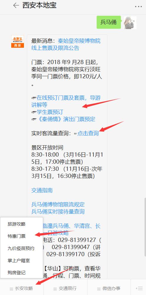 西安秦始皇帝陵博物院实时客流怎么查