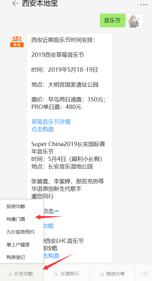 2019西安LHC音乐节攻略(时间 门票 嘉宾阵容)