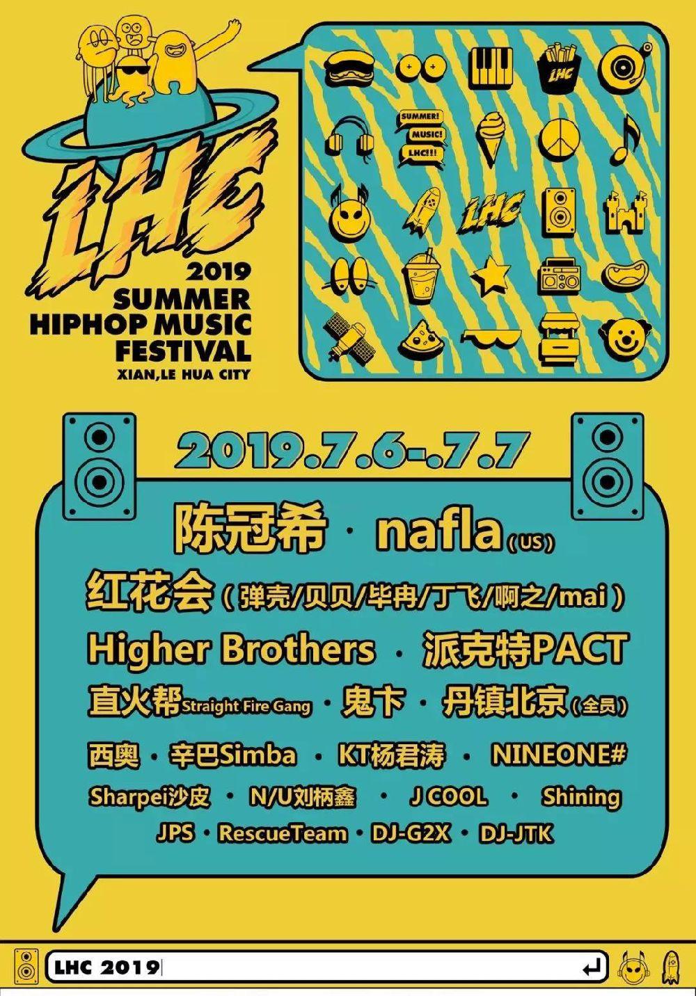 2019西安LHC音乐节嘉宾阵容