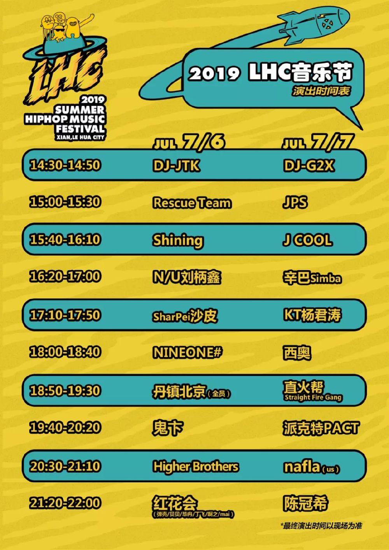 2019西安LHC音乐节节目单