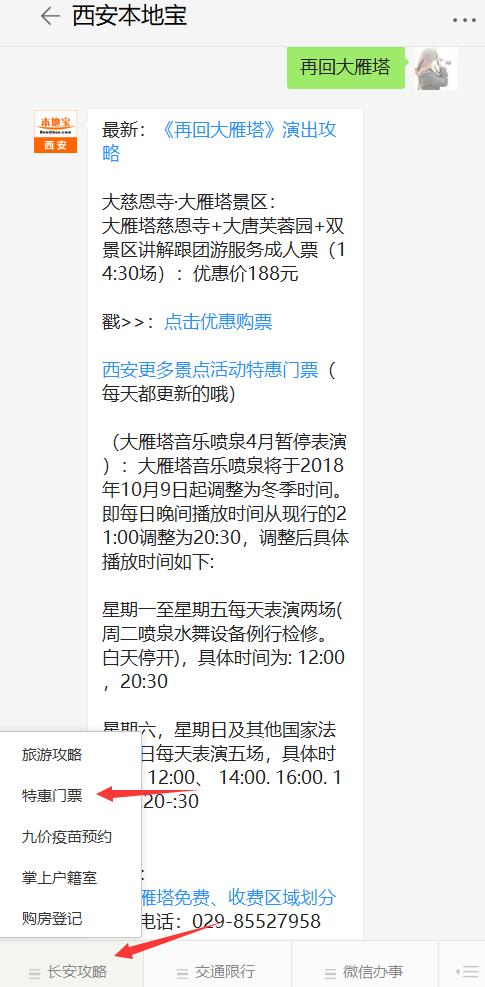西安《再回长安》演出节目单