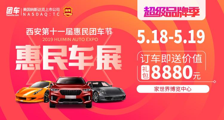 2019西安惠民车展时间、门票及详情