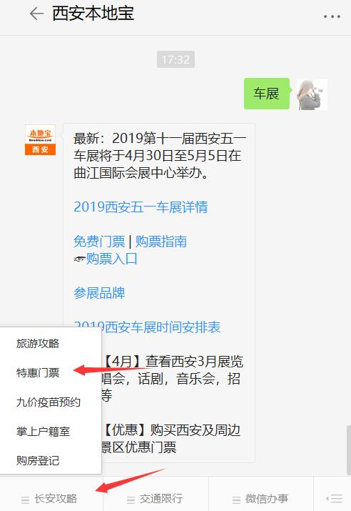 2019西安惠民车展时间、门票及详情 行业新闻 丰雄广告第5张