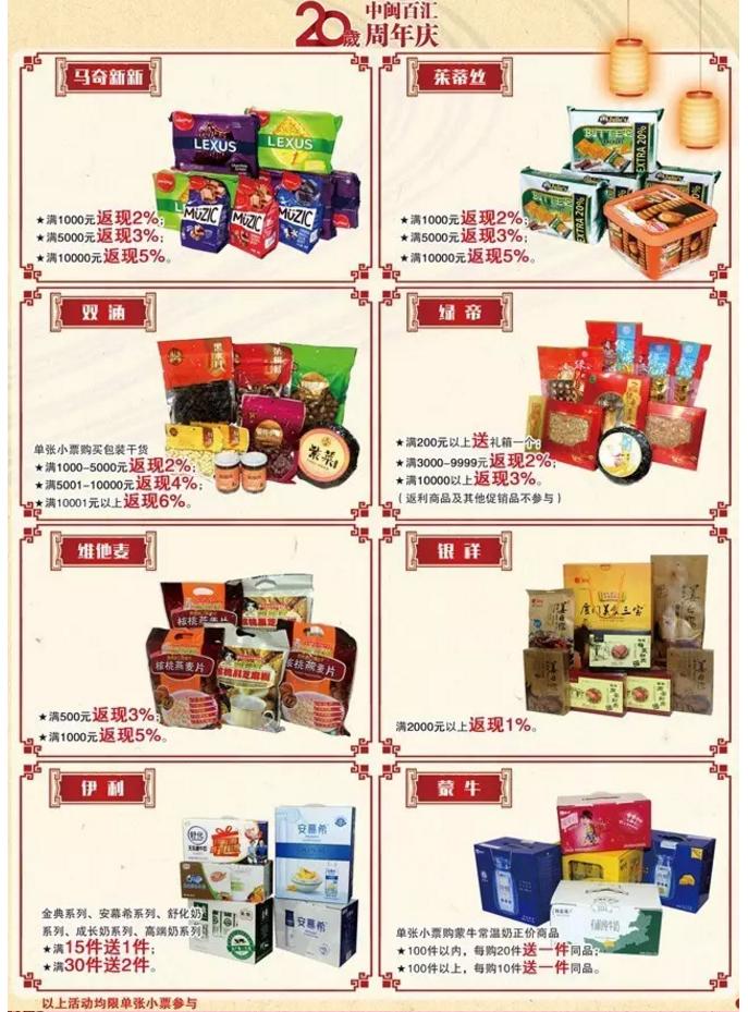 2017厦门中秋节活动之中闽百汇博饼节