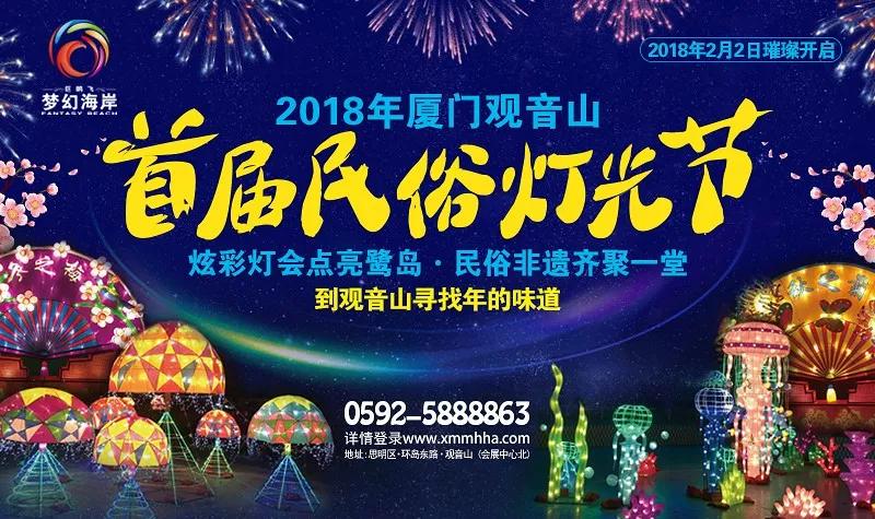 2018厦门民俗灯光节攻略(时间+门票+地点)