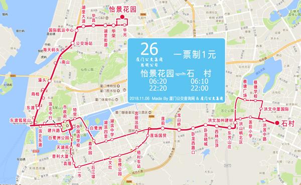 2018厦门26路公交车路线调整(增减站+路线图)