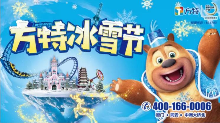 厦门方特冰雪节活动(圣诞节+元旦跨年活动)