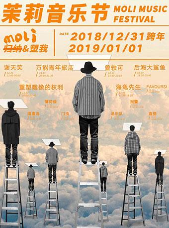 2018福州茉莉音乐节攻略(时间 嘉宾 购票)