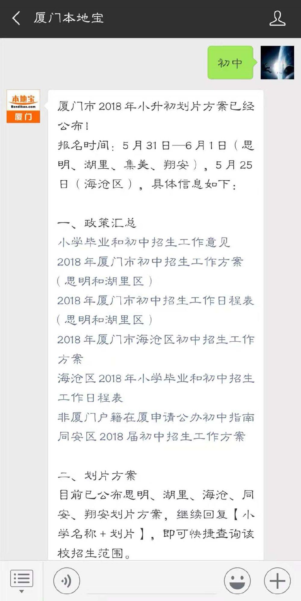 厦门全日制中小学2019-2020年度校历表