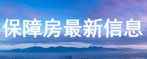 2018厦门市第四批保障性租赁房申请指南(时间+流程+材料)