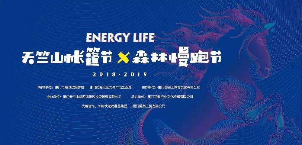 2019曾厝垵文创村跨年晚会(时间 地点  )