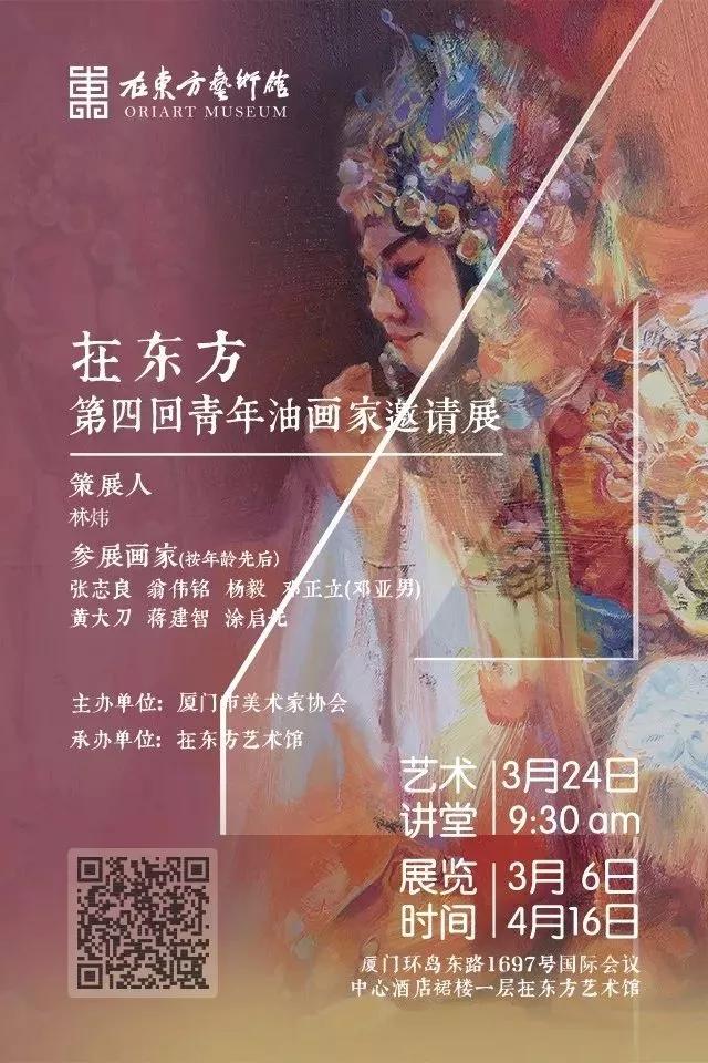 在东方第四届青年油画家邀请展攻略(时间+地点)