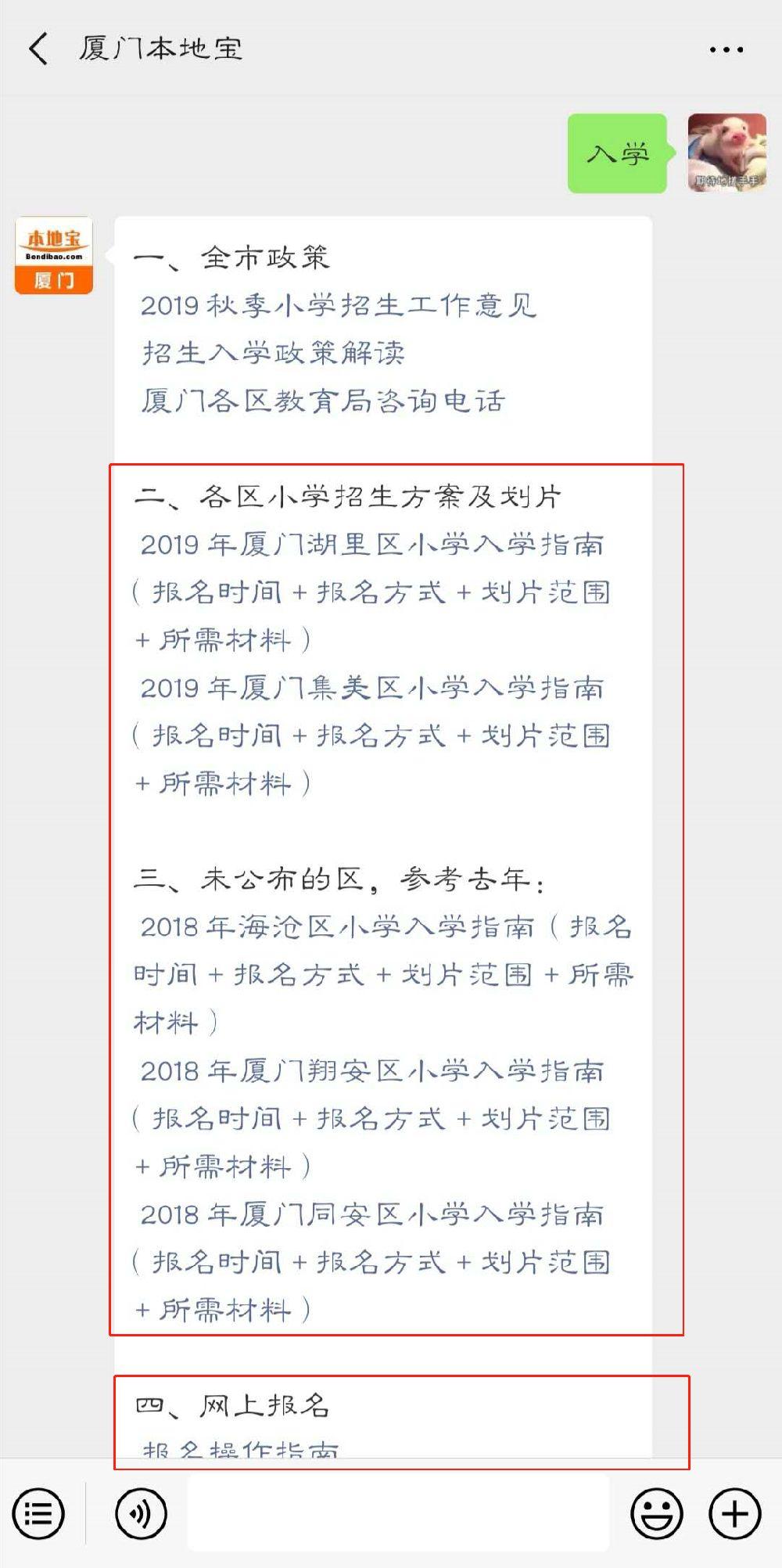 2019年湖里区本区户籍及港澳台外籍适龄儿童网上预约登记操作指南(电脑版)