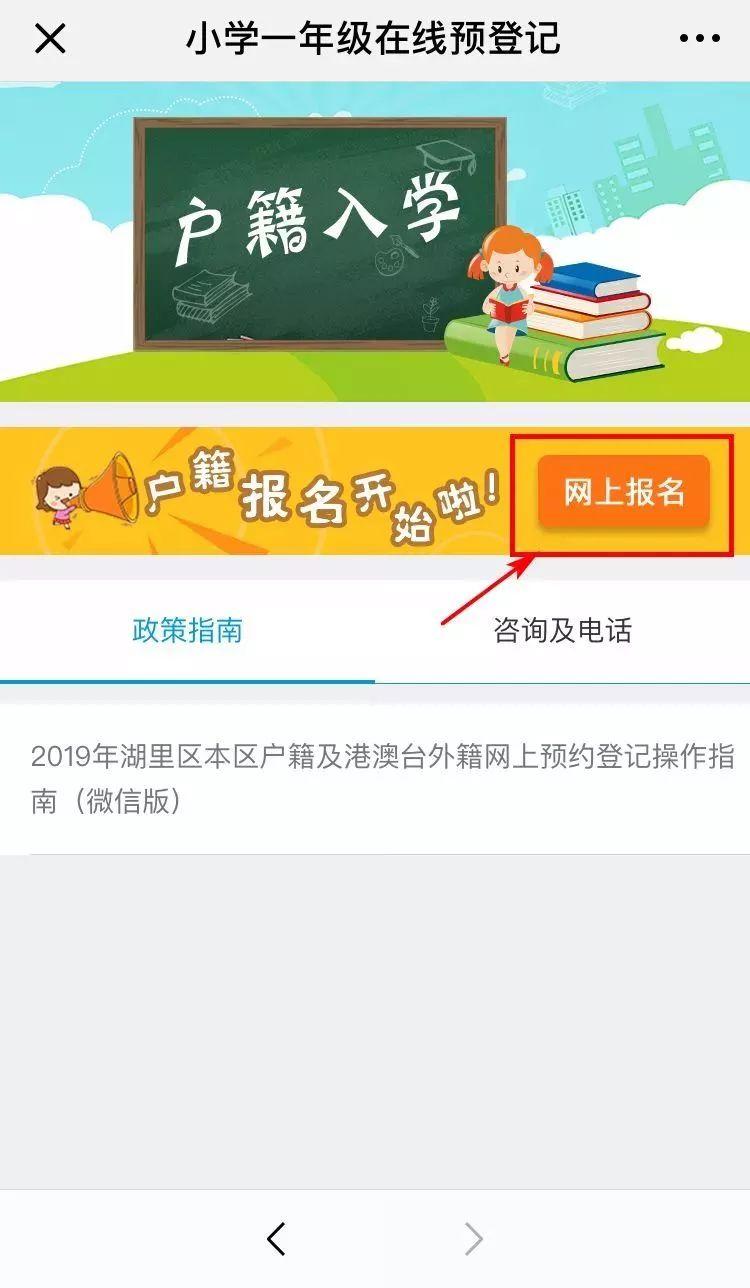 厦门各区小学入学网上报名指南(微信 网页)