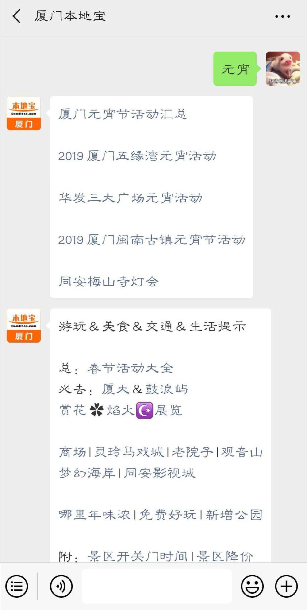 2019厦门元宵节活动汇总(持续更新)