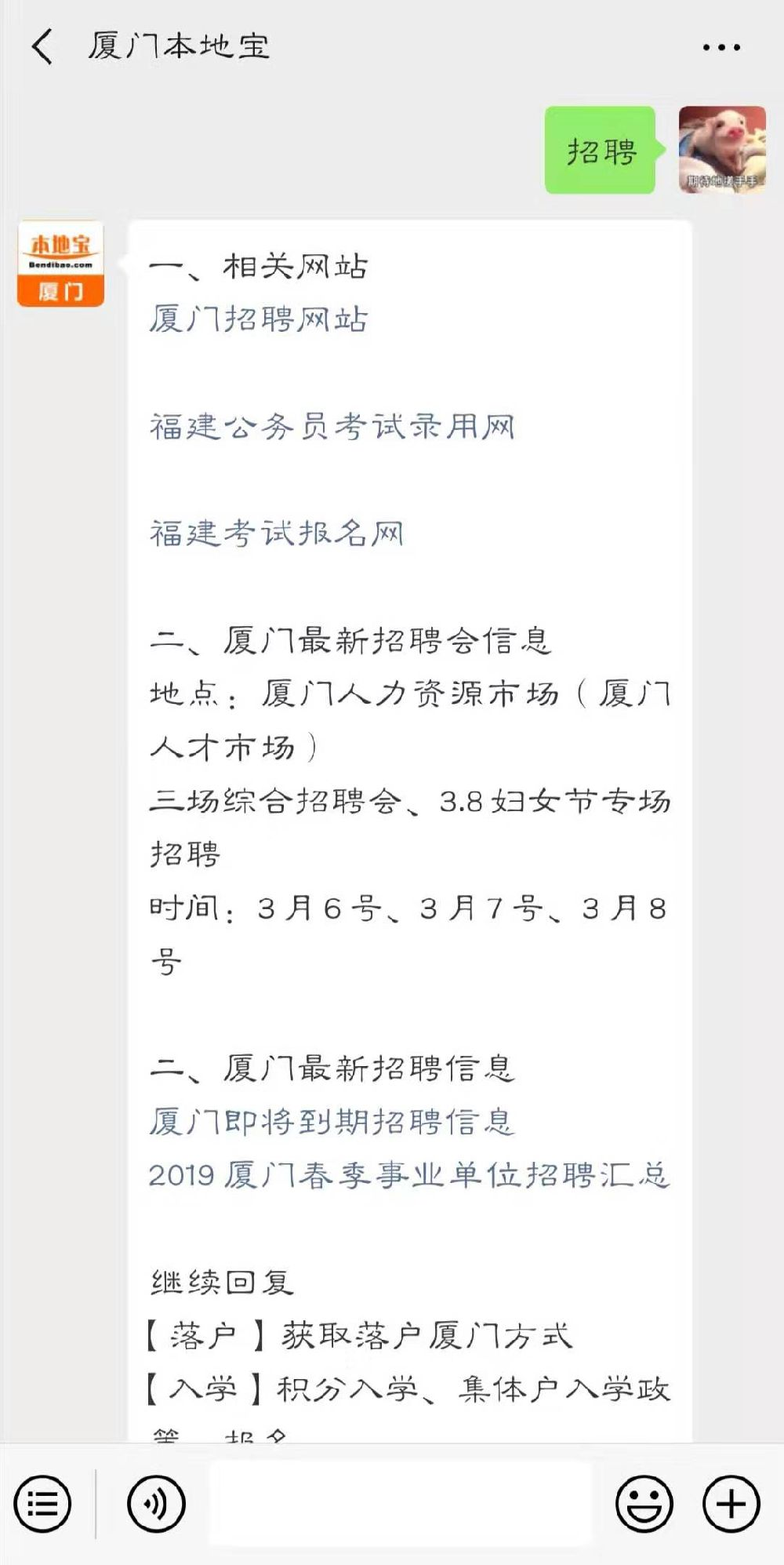 2019厦门春节事业单位招聘
