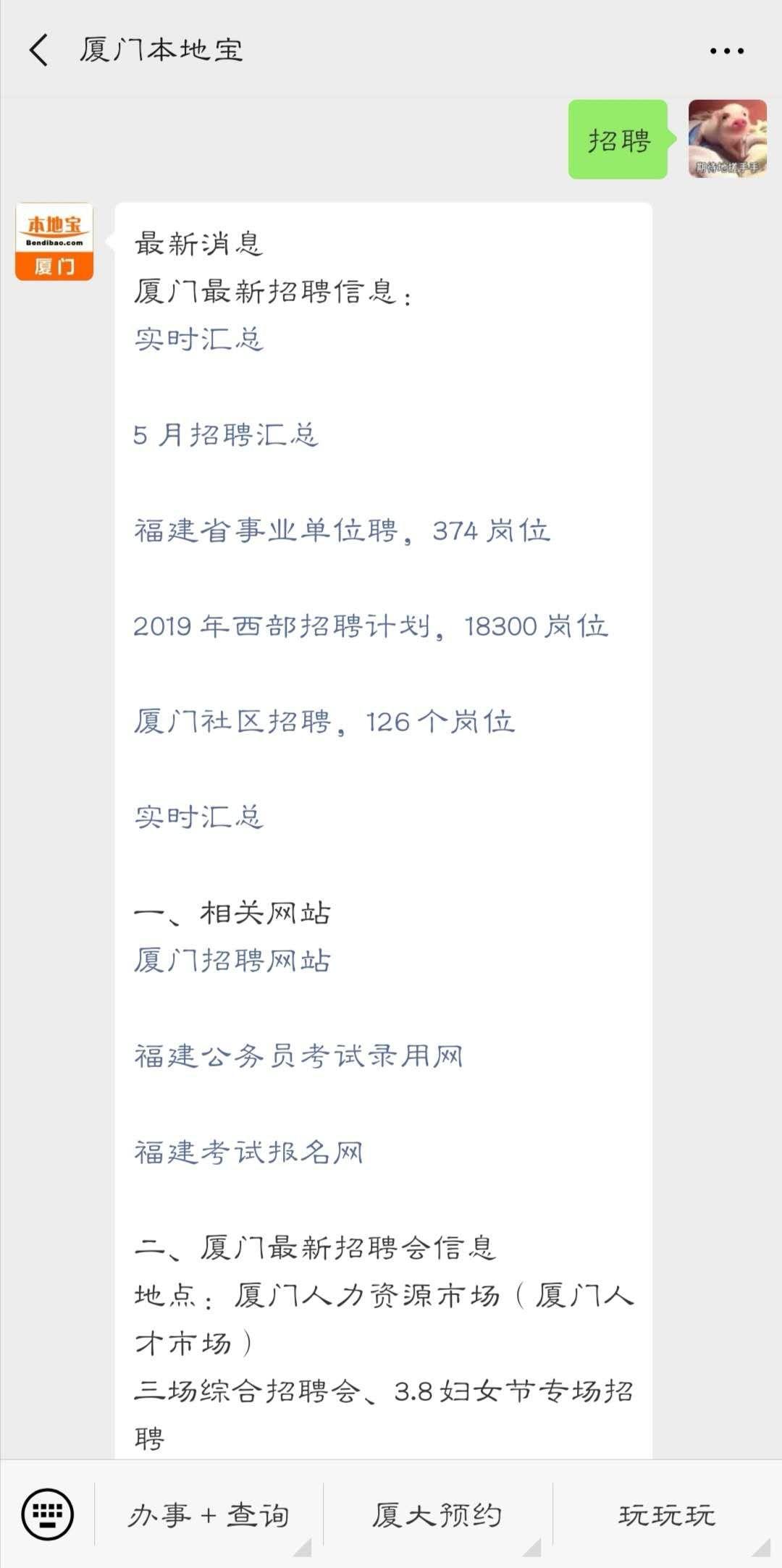 第十一届海峡论坛·第十四届台湾专业人才就业创业暨台生实习见习厦门对接会