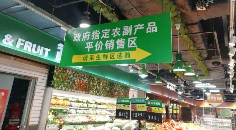 2019厦门春节政府补贴平价蔬菜、猪肉在哪里购买