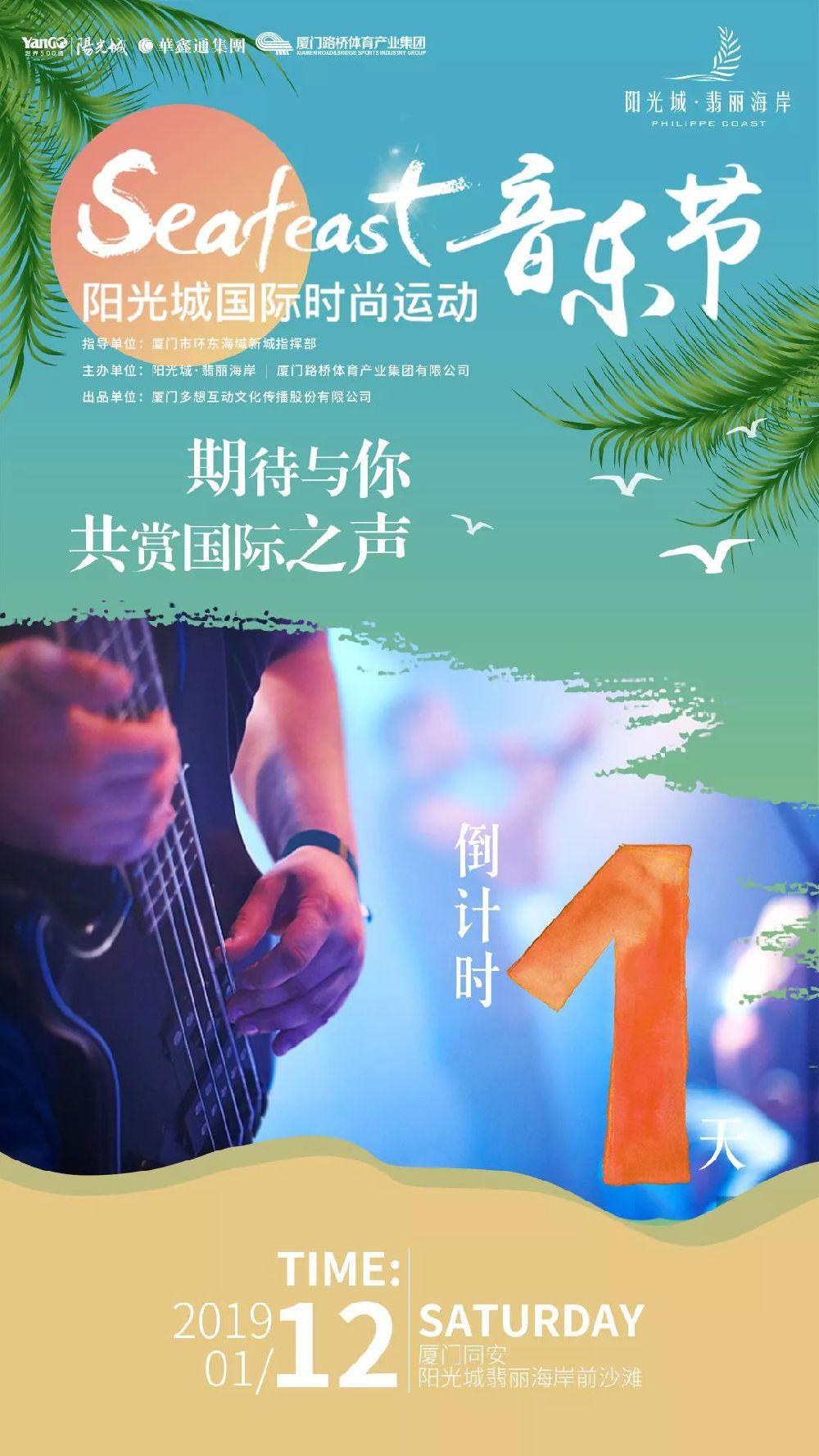 2014厦门草莓音乐节举办地点