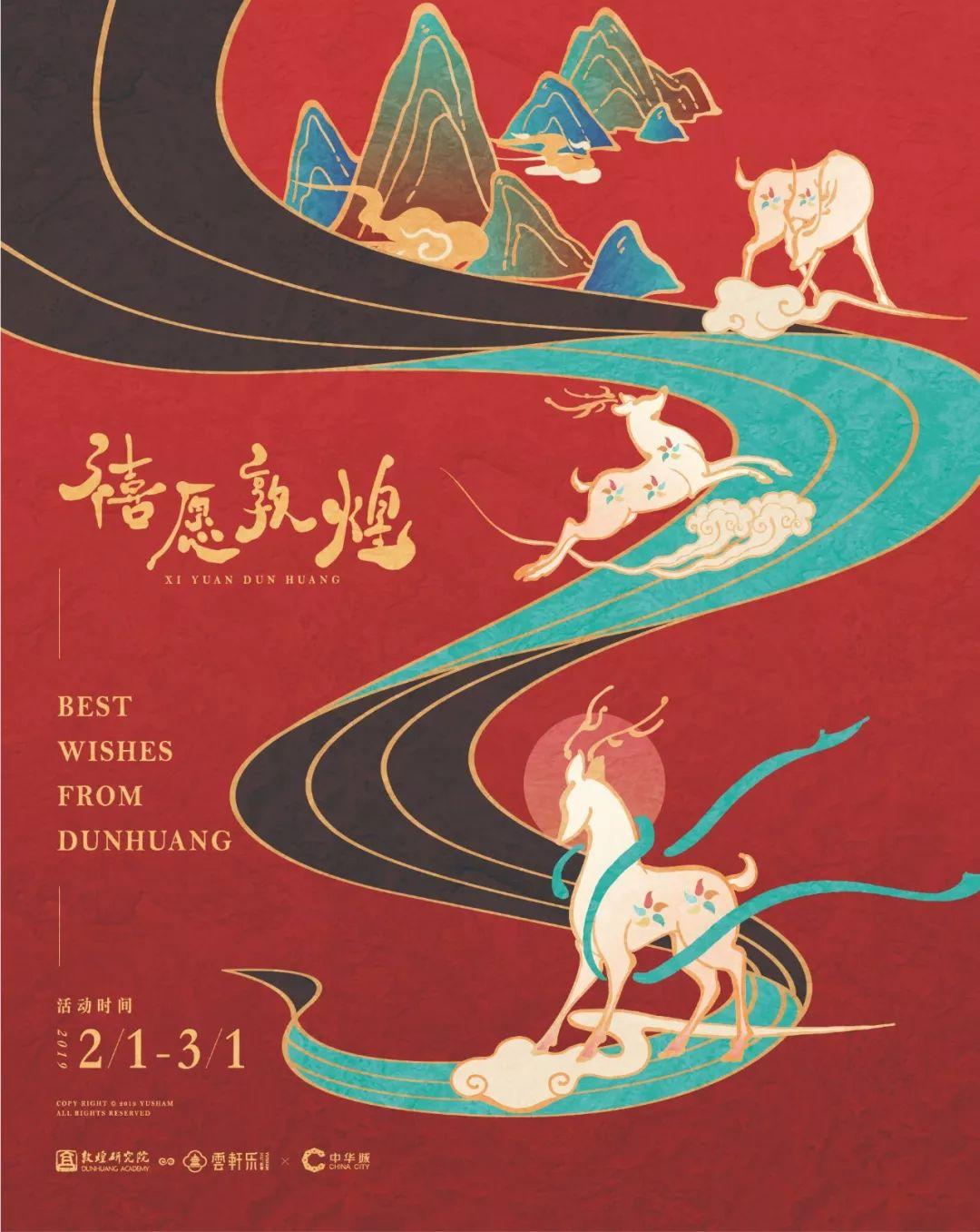 2019厦门中华城『禧愿敦煌』敦煌文化新春巡礼