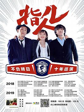 2019指人儿乐队原声专辑《不负晴日》十年巡演厦门站