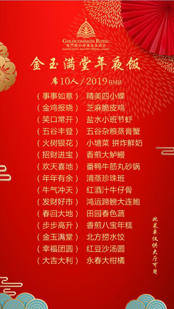 2019厦门罗约海滨温泉酒店年夜饭