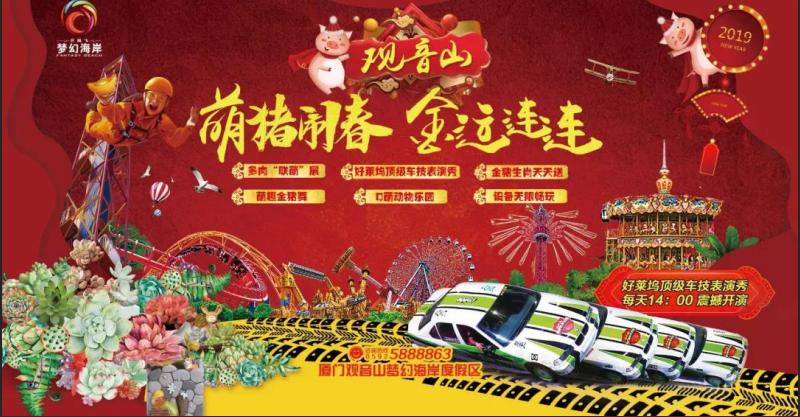 2019厦门观音山春节活动购票