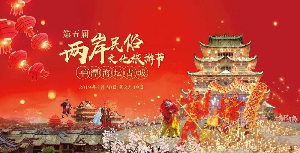 2019厦门春节周边活动