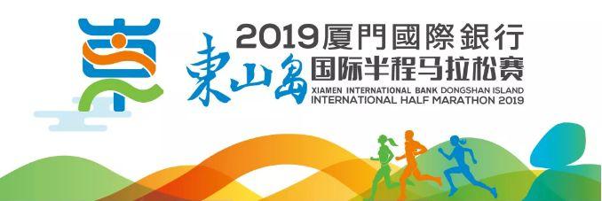 2019厦门国际银行•东山岛 国际半程马拉松赛报名