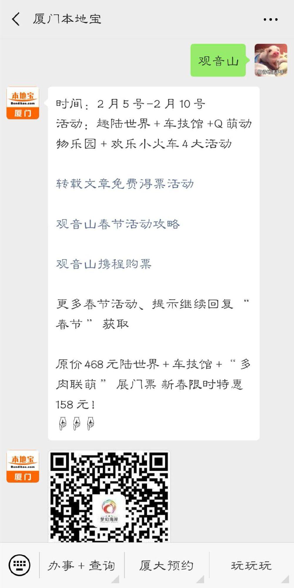 2019厦门春节观音山梦幻海岸活动