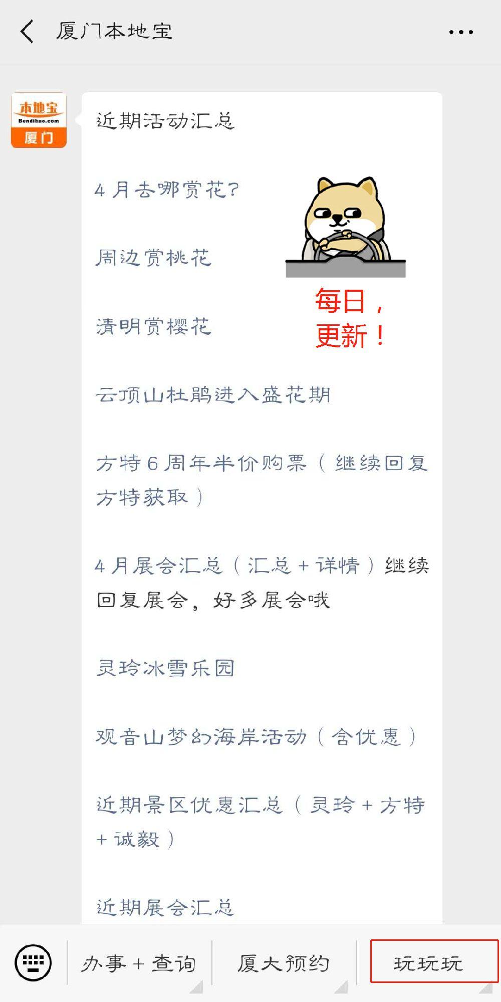 2019海沧4月份文化活动一览表