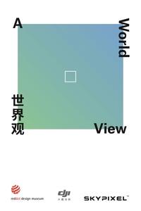厦门红点免费展览世界观攻略(时间+地点+交