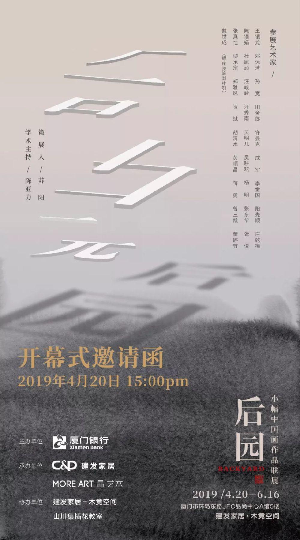 厦门展览后园—小幅中国画作品联展
