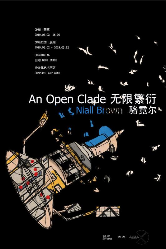 厦门免费展览An Open Clade 无限繁衍攻略