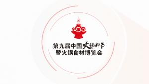 2019中国火锅料节暨冷冻食品展()