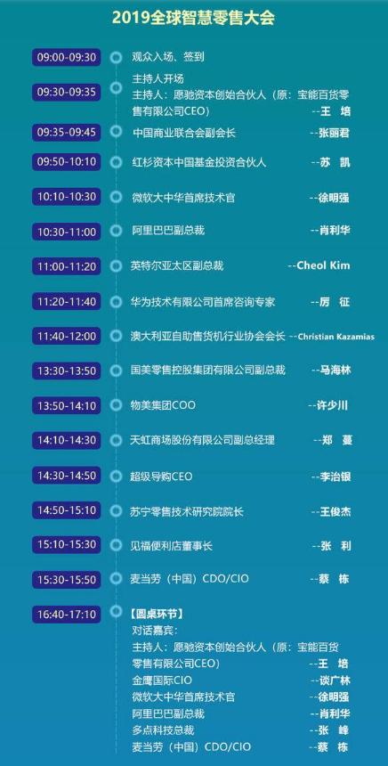 厦门2019全球智慧零售大会(预约 介绍 嘉宾)