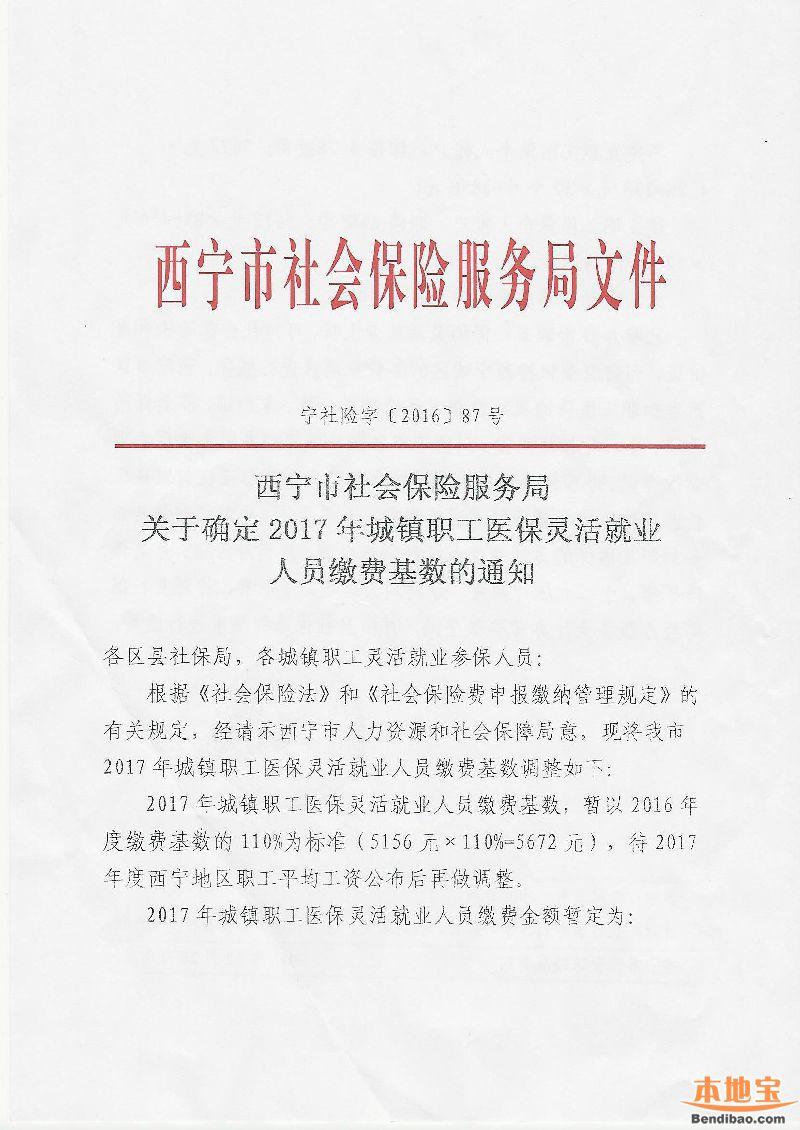2017西宁城镇职工医疗灵活就业人员缴费基数标准